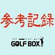 GOLFBOX店長's image